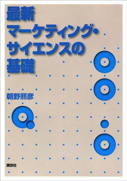 最新マーケティング・サイエンスの基礎-電子書籍