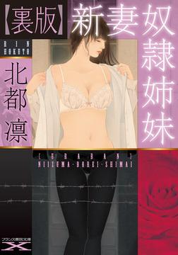 【裏版】新妻奴隷姉妹-電子書籍