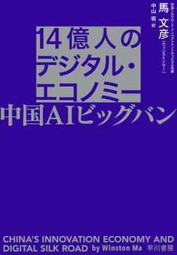 14億人のデジタル・エコノミー 中国AIビッグバン-電子書籍