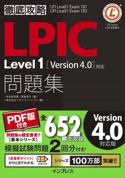 徹底攻略LPIC Level1問題集[Version 4.0]対応-電子書籍