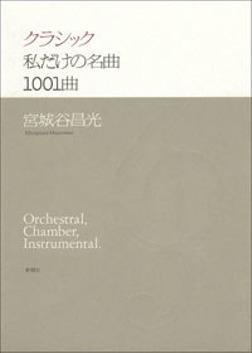 クラシック 私だけの名曲1001曲-電子書籍