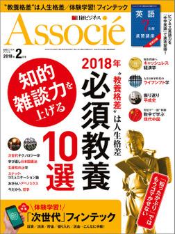 日経ビジネスアソシエ 2018年 2月号 [雑誌]-電子書籍