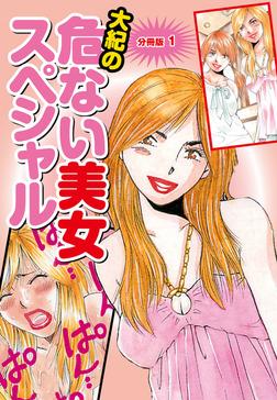 大紀の危ない美女スペシャル 分冊版1-電子書籍