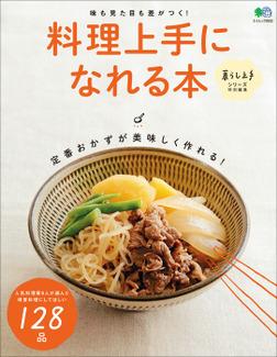 料理上手になれる本-電子書籍