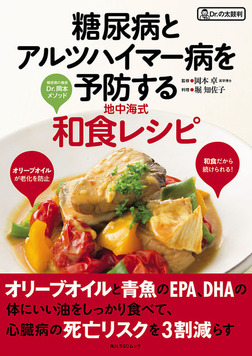 糖尿病とアルツハイマー病を予防する地中海式和食レシピ-電子書籍