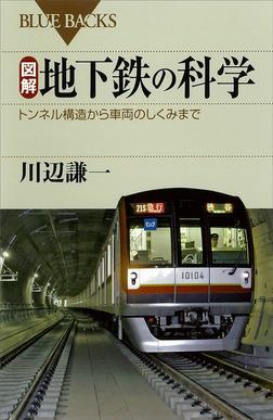 図解 地下鉄の科学 トンネル構造から車両のしくみまで-電子書籍