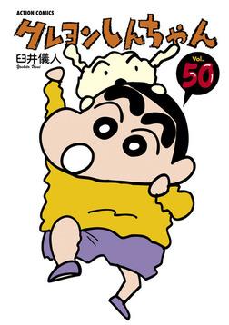 クレヨンしんちゃん : 50-電子書籍