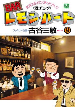 BARレモン・ハート / 31-電子書籍