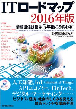 ITロードマップ 2016年版―情報通信技術は5年後こう変わる!-電子書籍