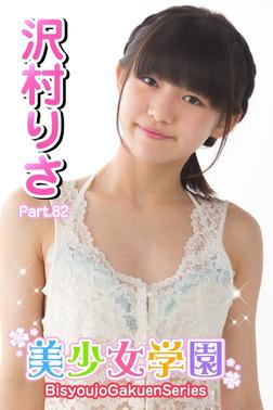 美少女学園 沢村りさ Part.82-電子書籍