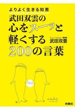 武田双雲の心をスーッと軽くする200の言葉-電子書籍