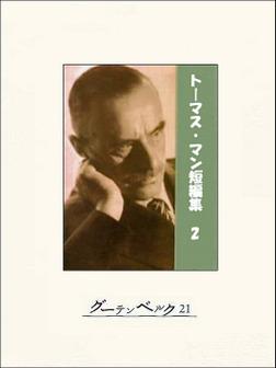 トーマス・マン短編集2-電子書籍