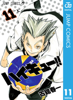 ハイキュー!! 11-電子書籍