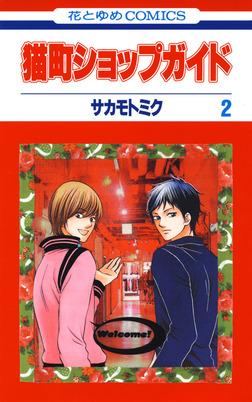 猫町ショップガイド 2巻-電子書籍