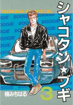 シャコタン★ブギ(3)-電子書籍