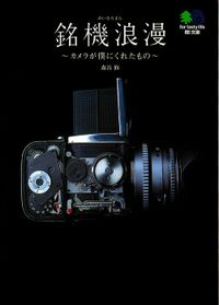 銘機浪漫 : カメラが僕にくれたもの(エイ文庫)