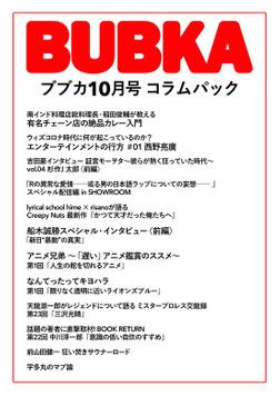 BUBKA コラムパック 2020年10月号-電子書籍