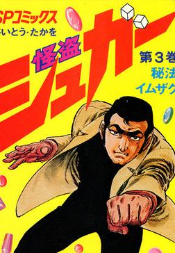 怪盗シュガー 3巻-電子書籍