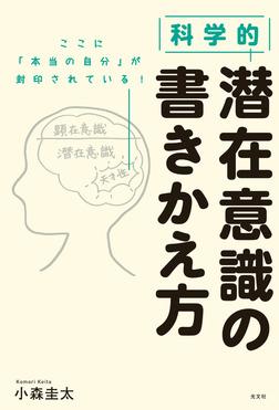 科学的 潜在意識の書きかえ方-電子書籍