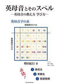 英母音とそのスペル―英母音の教え方 学び方―(PARADE BOOKS)