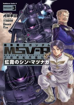 機動戦士ガンダム MSV-R 宇宙世紀英雄伝説 虹霓のシン・マツナガ(3)-電子書籍
