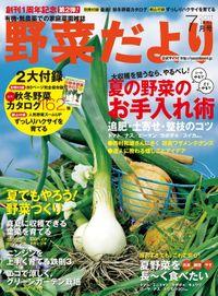 野菜だより2011年7月号