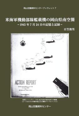 米海軍機動部隊艦載機の岡山県南空襲-電子書籍