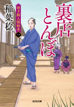 裏店(うらだな)とんぼ 決定版~研ぎ師人情始末(一)~-電子書籍