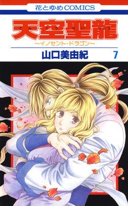 天空聖龍~イノセント・ドラゴン~ 7巻-電子書籍