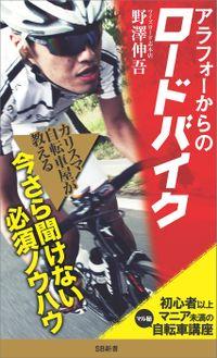 アラフォーからのロードバイク 初心者以上マニア未満の<マル秘>自転車講座