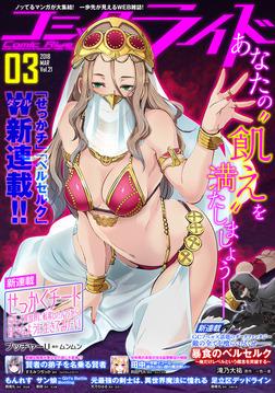 コミックライド2018年3月号(vol.21)-電子書籍