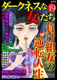 ダークネスな女たち負け組女の逆転人生 Vol.19