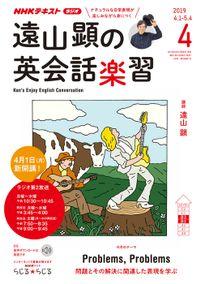 NHKラジオ 遠山顕の英会話楽習 2019年4月号