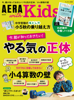 AERA with Kids 2019年 秋号-電子書籍