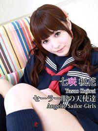 セーラー服の天使達Angelic Sailor-Girls 七咲楓花