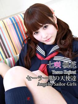 セーラー服の天使達Angelic Sailor-Girls 七咲楓花-電子書籍