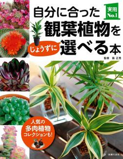 自分に合った観葉植物をじょうずに選べる本-電子書籍