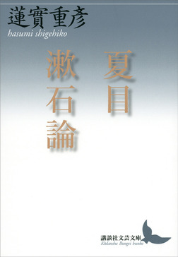 夏目漱石論-電子書籍