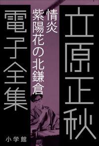 立原正秋 電子全集6 『情炎 紫陽花の北鎌倉』