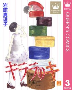 キララのキ 3-電子書籍