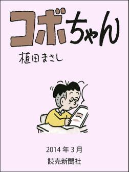 コボちゃん 2014年3月-電子書籍