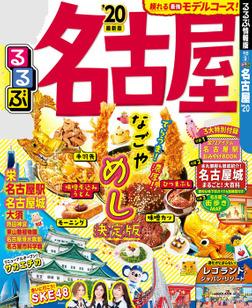 るるぶ名古屋'20-電子書籍