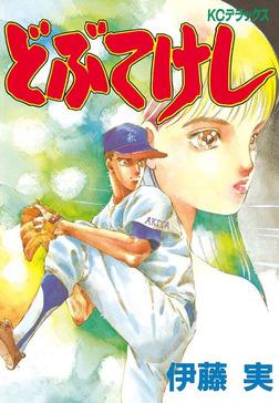 どぶてけし(1)-電子書籍