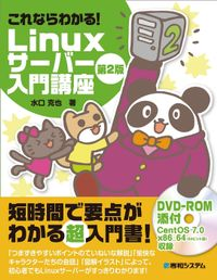 これならわかる! Linuxサーバー入門講座 第2版