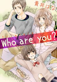 Who are you? 1話