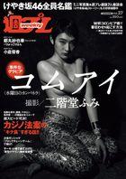 週プレ2018年7月2日号No.27