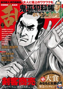コミック乱 2020年12月号-電子書籍