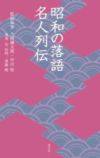 昭和の落語名人列伝(淡交新書)