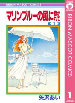 マリンブルーの風に抱かれて 1-電子書籍