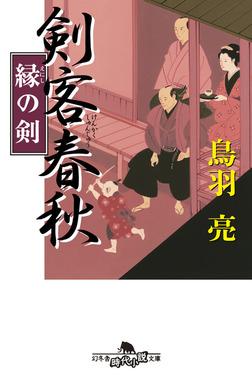 剣客春秋 縁の剣-電子書籍